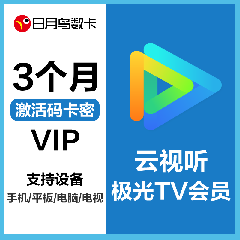 【CDK激活码】藤讯视频超级影视(云视听极光)VIP会员 3个月 官方卡 可叠加