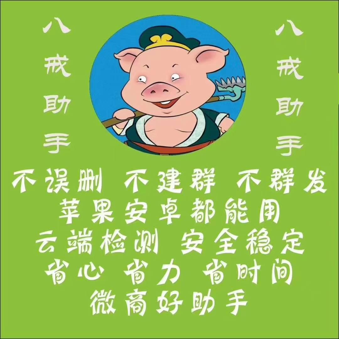 八戒助手·清理僵尸粉/死粉【周卡】