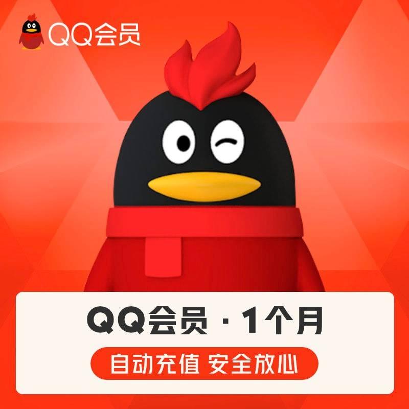【自动充值】QQ普通会员 1个月