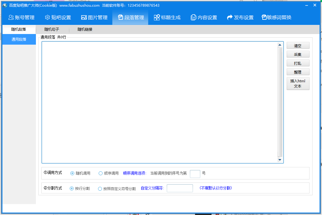 【百度贴吧推广大师】Cookie版、批量登录、设置标题/段落/内容/图片、敏感词处理插图(3)