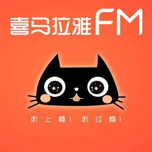 【手工代充】喜马拉雅FM巅峰会员一年直冲 提供手机号接码(1小时到,最迟当天)