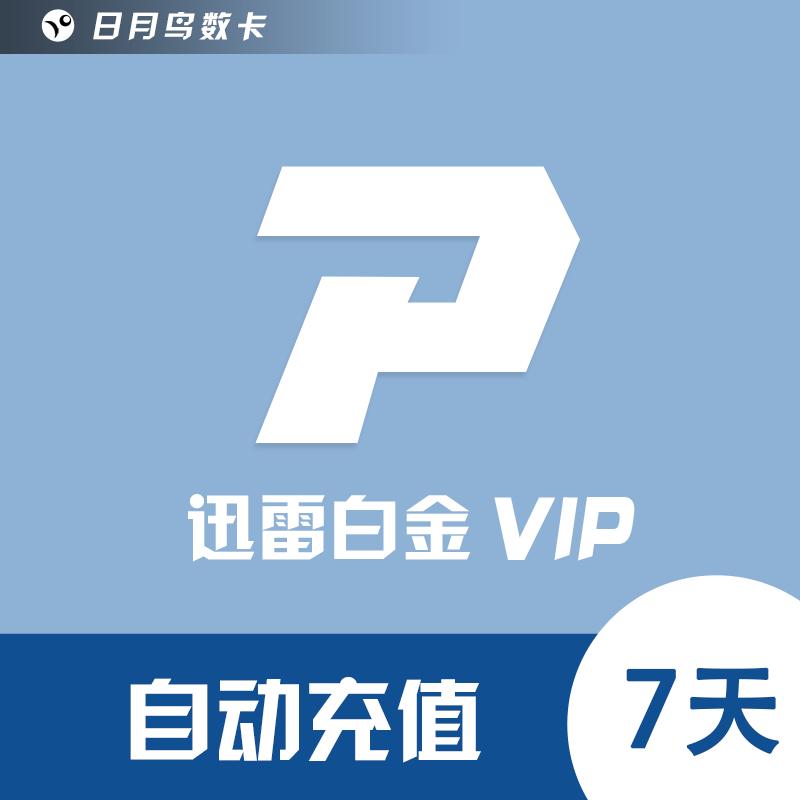【自动充值】迅雷白金VIP会员 7天 24小时在线充值 极速到账