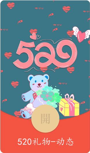 520礼物/动态(买表情包送红包皮肤)