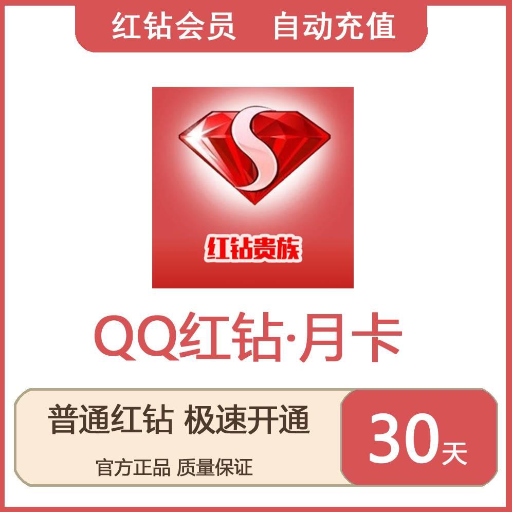 【自动】QQ普通红钻 月 可叠加 官方直冲 单次数量1