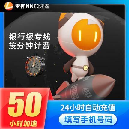 【官方支持】奥拉夫雷神加速器50小时-直充秒到-随时可暂停时间