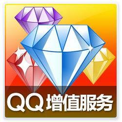 【自动充值】QQ豪华蓝钻 1个月