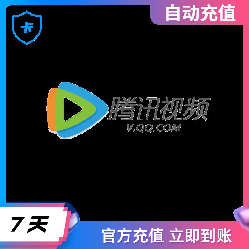 【自动充值】腾讯视频VIP会员『周卡』官方活动丨立即到账丨24小时全天秒单!