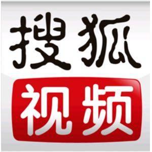 搜狐视频会员月号