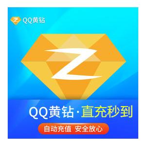 【自动充】QQ普通黄钻1个月 填写QQ 秒到 可叠加 单次购买数量1