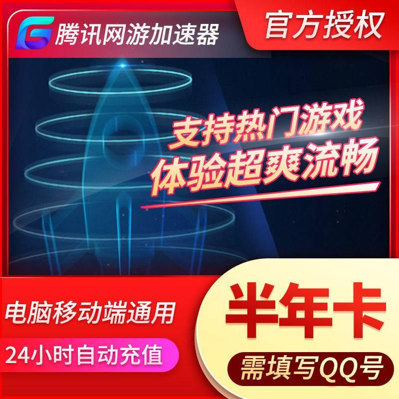 【官方】腾讯网游加速器半年-立即到账