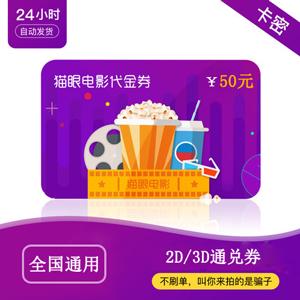 50元[通兑券]--猫眼电影代金券 优惠券2D/3D通兑券