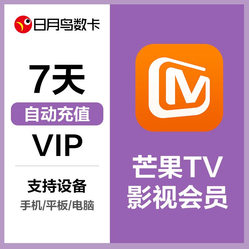 【自动充值】芒果TV会员 7天 24小时在线充值 极速到账
