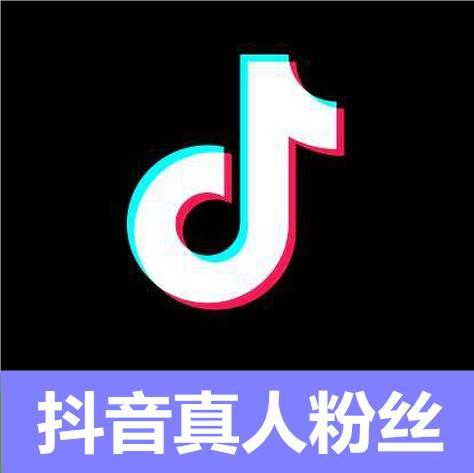 【真人业务】抖音超级真人粉丝100个