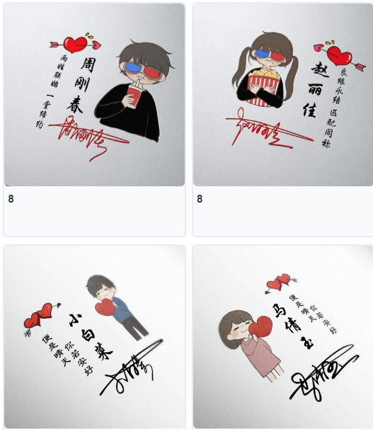 3D头像、卡通、情侣头像、宣传海报等自定义设计-全天24h自动秒单