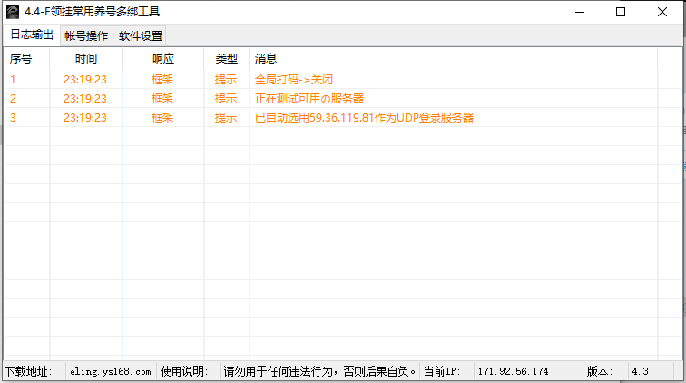 【E领QQ挂常用养号多绑工具】解决QQ环境异常、IP异地问题插图(1)