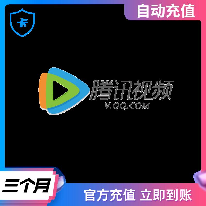 【自动充值】腾讯视频VIP会员『三个月』官方直冲丨立即到账丨24小时全天秒单!