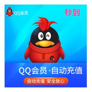 【自动充值】QQ会员1个月 QQ会员包月 QQ会员一个月 自动充值