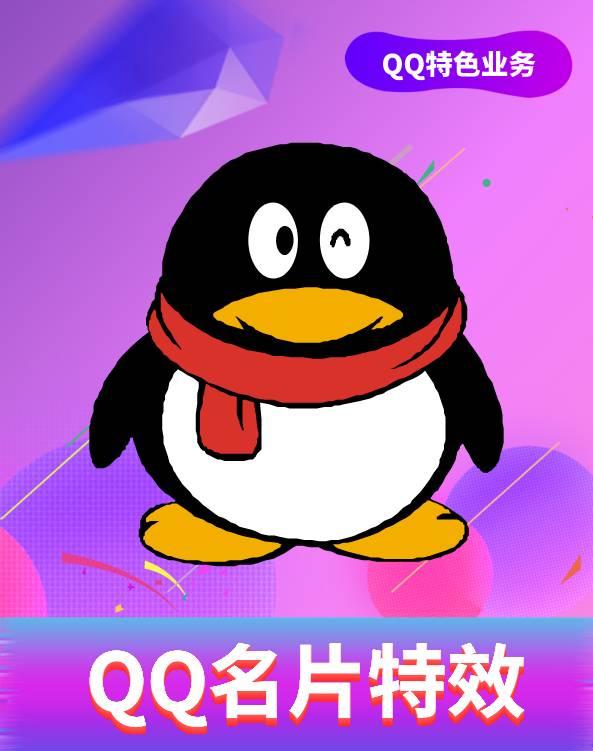 QQ名片特效