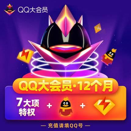 【自动充值】QQ大会员『十二个月』官方直冲丨立即到账丨24小时全天秒单!