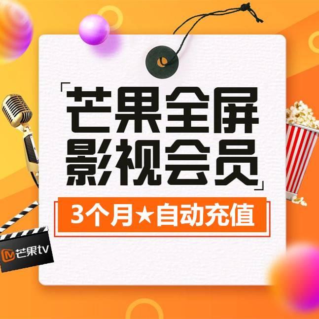 【自动充值】芒果TV电视会员 全屏影视会员 3个月