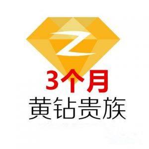 【官方直冲秒到】qq黄钻3个月 黄钻三个月Q ZONE30天空间黄砖贵族可查 自动充值