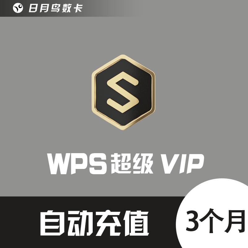 【自动充值】WPS超级VIP会员 3个月 24小时在线充值 极速到账