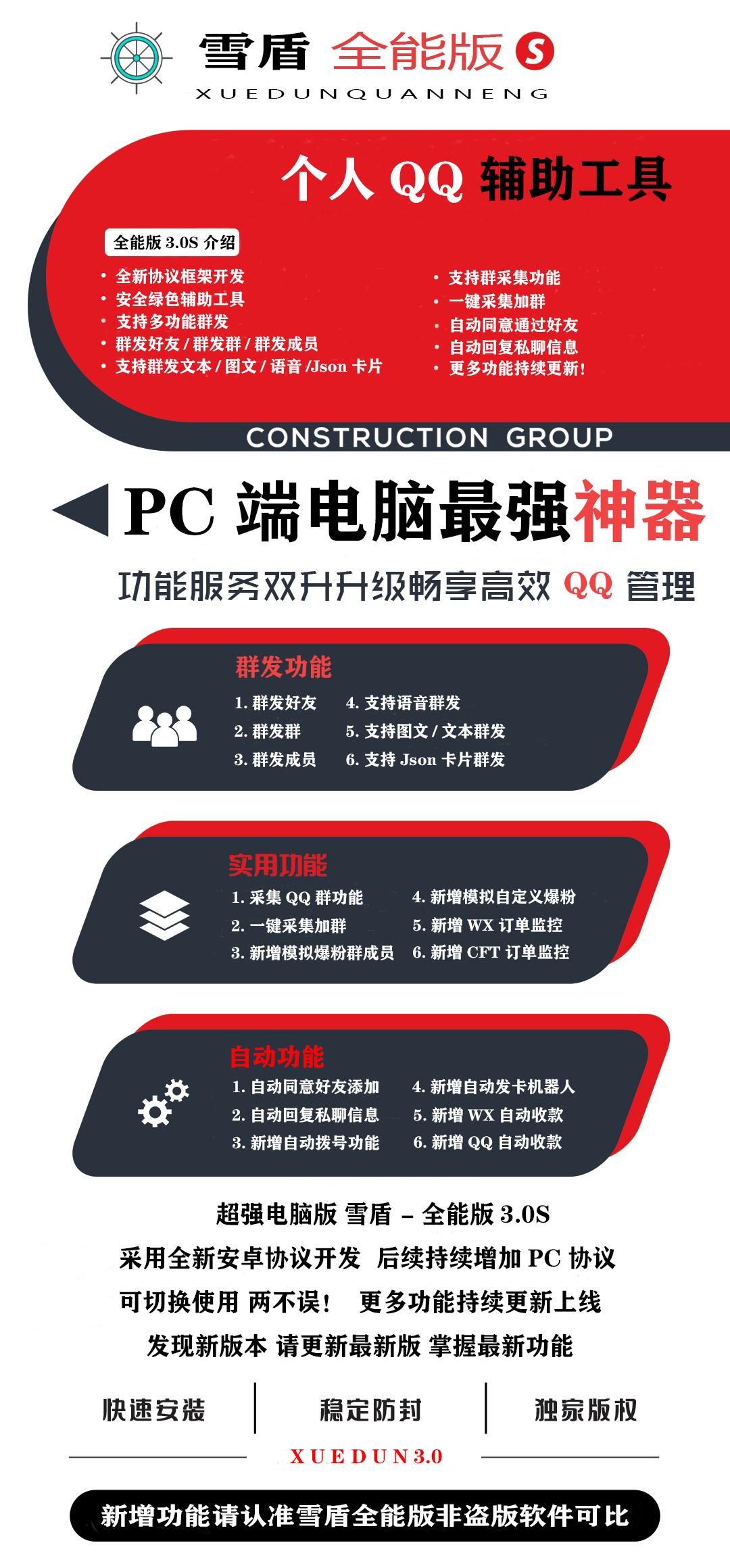 雪盾QQ-全能版3.0S (周卡)