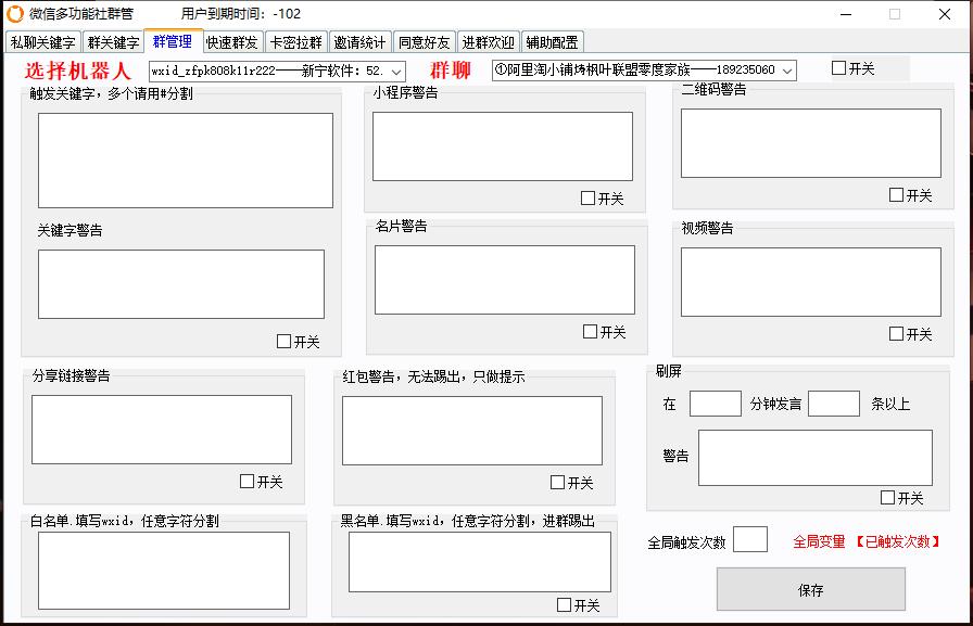 【飞天猫QQ营销助手】支持多QQ多线程同时进行任务、QQ群采集、自动加群、进群监控、群关键词监控、邮件营销、养号、自动回复、群发好友/群/群成员插图(7)