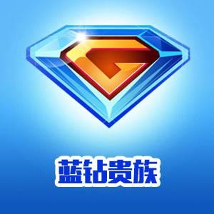 【自动充值】QQ蓝钻 1个月
