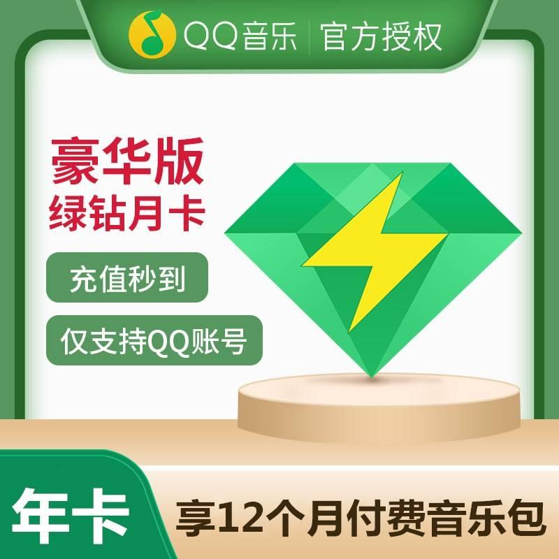 【自动充值】QQ音乐绿钻豪华版 12个月
