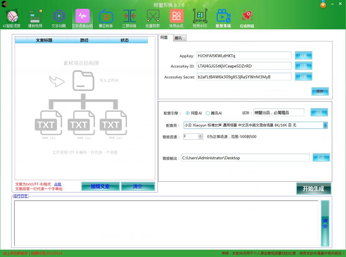 【螃蟹剪辑】 智能批量剪辑视频软件(图7)