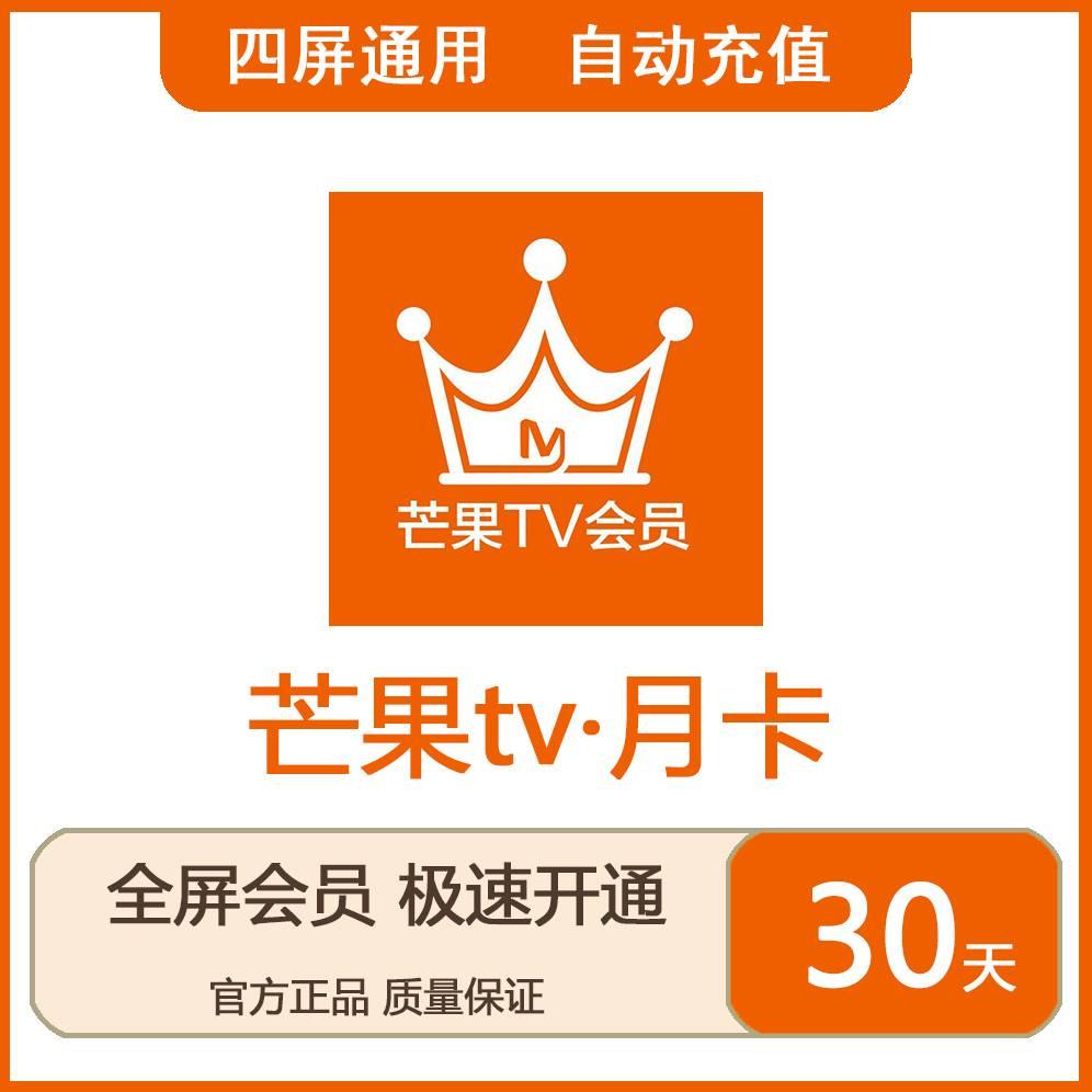 【自动】芒果tv全屏会员 月卡 可叠加 官方直冲 单次数量1