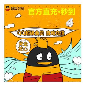 【自动充】QQ超级会员1个月 填写QQ 秒到 可叠加 单次购买数量1