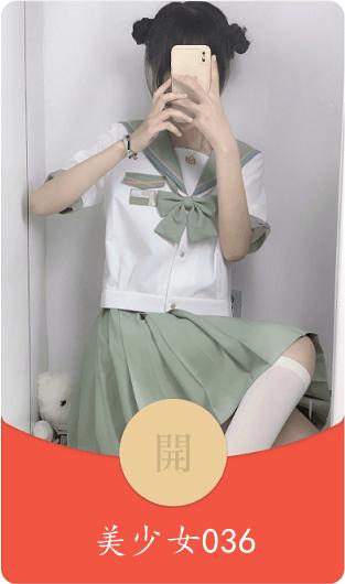 美少女036(买表情包送红包皮肤)