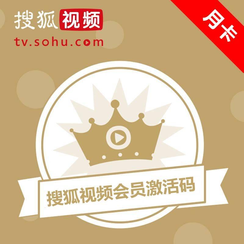 【官方兑换码】搜狐视频会员 1个月