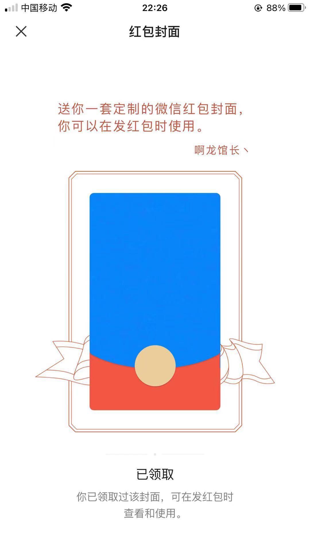 【红包封面】七彩动态蓝包