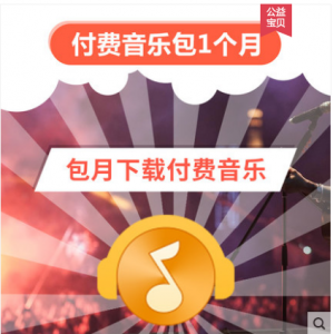 【官方直冲】QQ音乐包1个月 QQ付费音乐随享包1个月卡 自动充值