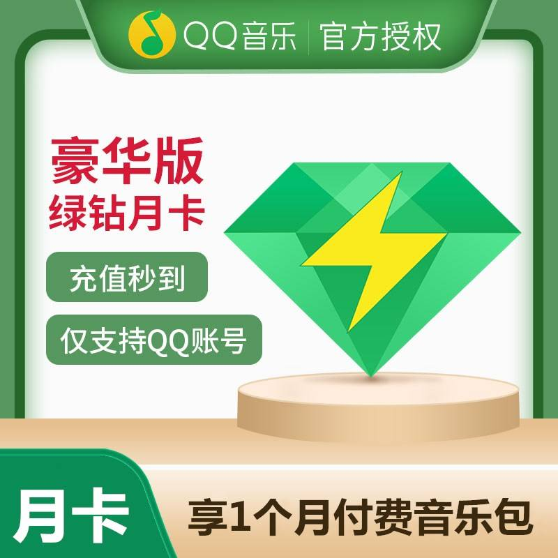 【自动充值】QQ音乐绿钻豪华版 1个月