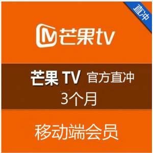 【自动充】芒果视频3个月 会员 芒果会员VIP90天芒果tv视频 直充填手机号(1-60秒)