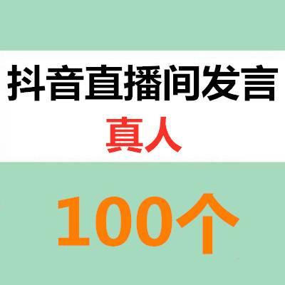 抖音直播发言【真人】100个(最多1000人) ||