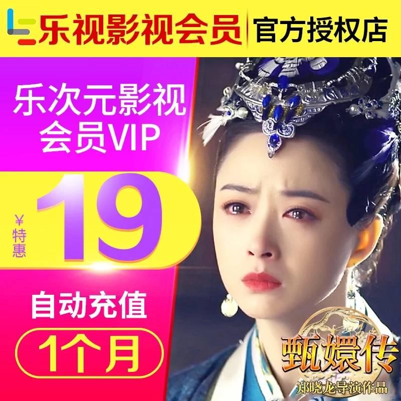 1月乐视视频VIP会员 激活码1月 月卡 官方卡