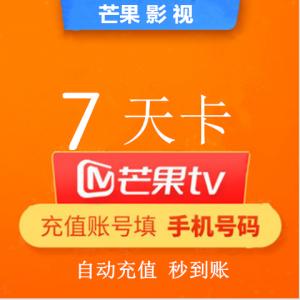 【官方直冲秒到】芒果视频七天 会员  芒果tv视频 直充填手机号(1-60秒)