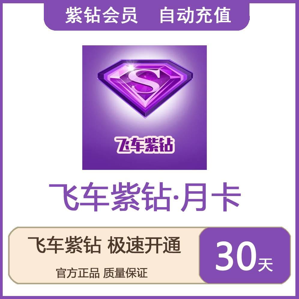 【自动】QQ飞车紫钻 月 可叠加 官方直冲 单次数量1