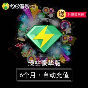 【官方直冲秒到】豪华绿钻6个月 送付费音乐包 自动充值 (极速1-60秒)