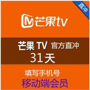 【自动充】芒果视频1个月 会员 芒果会员VIP30天芒果tv视频 直充填手机号(1-60秒)