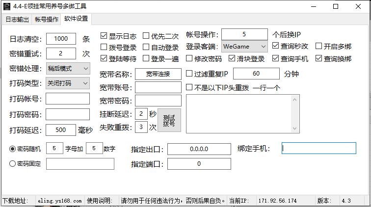 【E领QQ挂常用养号多绑工具】解决QQ环境异常、IP异地问题插图(2)