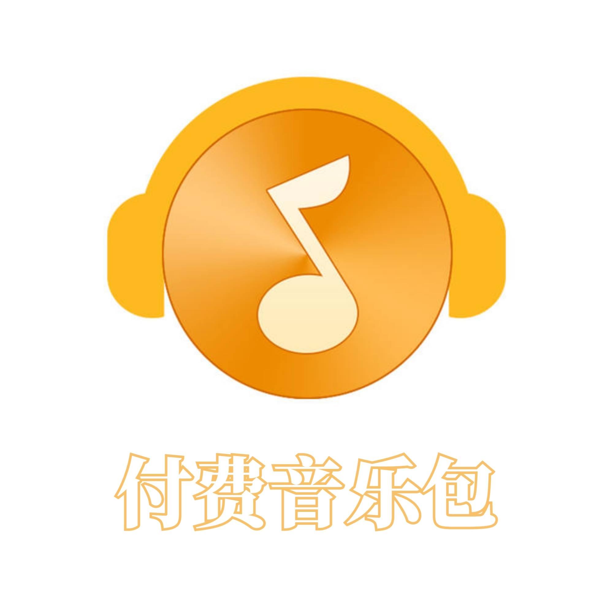 【自动充】QQ音乐包3个月 QQ付费音乐随享包3个月卡